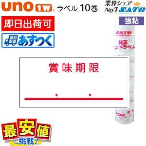 SATO UNO 1W用ハンドラベル 賞味期限 強粘【10巻】サトーウノ|nishisato