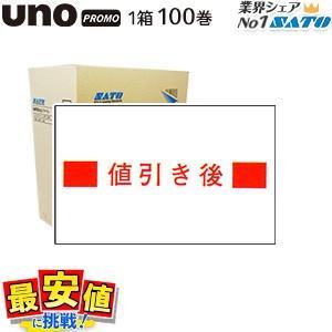 サトーハンドラベラー用ラベル UNO PROMO/サトーウノプロモ用/強粘ラベル 値引き後/1ケース/100巻|nishisato