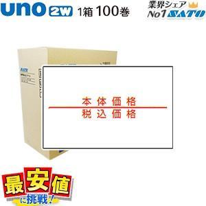 サトーハンドラベラー用ラベル uno 2w用 本体価格/税込価格 /1ケース/100巻/SATO|nishisato