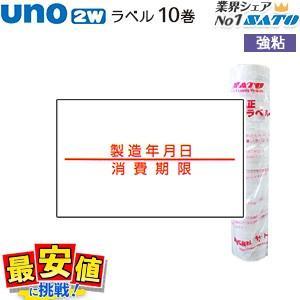 SATOハンドラベラー用ラベル uno 2w/サトー ウノ用/製造年月日/消費期限 強粘/10巻/ハンドラベル|nishisato