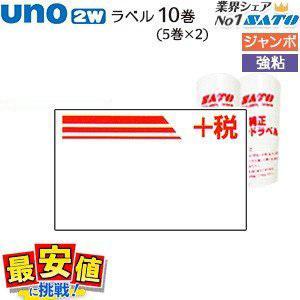 ハンドラベラー用ラベルSATO UNO2w用 +税(特措法)強粘10巻<5巻x2>/SATOハンドラベル あすつく|nishisato