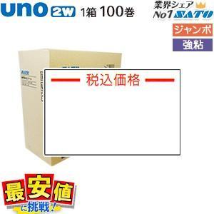 サトーハンドラベラー用ラベル uno 2w用 税込価格 強粘/satoハンドラべル|nishisato