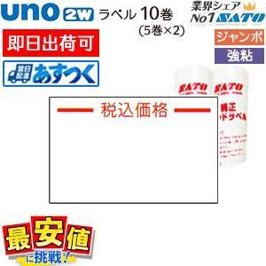 ハンドラベラー用ラベルSATO UNO2w用 税込価格/強粘10巻<5巻x2>/SATOハンドラベル あすつく|nishisato