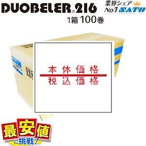 SATO 標準ラベル / DUOBELER216 本体価格 / 税込価格/ 1ケース / 100巻 /サトー ハンドラベラー用 ハンドラベル くらしの応援クーポンで【先着★8%OFF】|nishisato