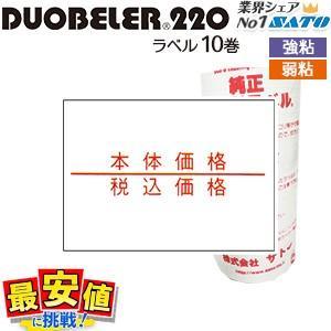 ハンドラベラー用ラベル/DUOBELER220用ハンドラベル 本体価格・税込価格/10巻入 強粘即日ok/弱粘|nishisato