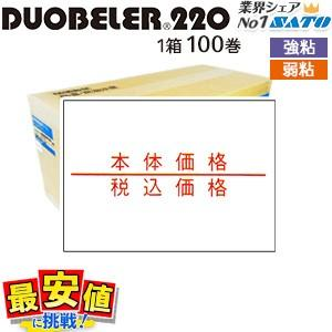 SATO 標準 ラベル サトー DUOBELER220用 ハンドラベル 本体価格/税込価格 100巻 1ケース PB220兼用 ハンドラベラー|nishisato