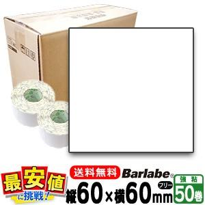 SATO/バーラベラベル P60×60 白無地一般サーマル紙 50巻/1箱|nishisato