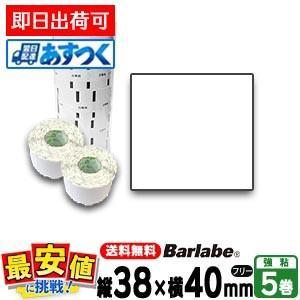 SATO/バーラベラベル P38×40 白無地一般サーマル紙フリー/5巻 あすつく|nishisato