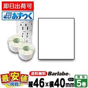 SATO/バーラベラベル P46×40 白無地一般サーマル紙フリー/5巻 あすつく|nishisato