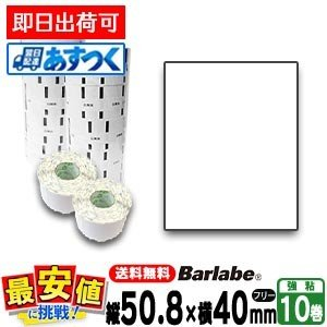 バーラベラベル P50.8×40 白無地一般サーマル紙/サトー 10巻 即日 あすつく|nishisato