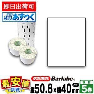 バーラベラベル P50.8×40 白無地一般サーマル紙/サトー 5巻 即日 あすつく|nishisato