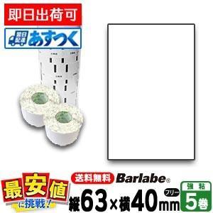 SATO/バーラベラベル P63×40 白無地一般サーマル紙フリー/5巻 あすつく|nishisato