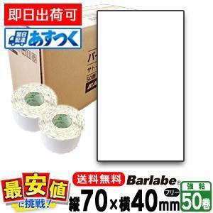 バーラベラベル P70×40 白無地一般サーマル紙 サトー あすつく|nishisato