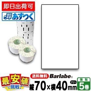 SATO/バーラベラベル P70×40 白無地一般サーマル紙フリー/5巻 あすつく|nishisato