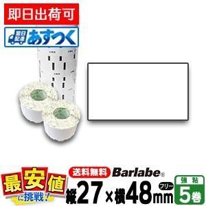 サトー バーラベラベル P27×48 白無地一般サーマル紙フリー 5巻 あすつく 即日出荷|nishisato