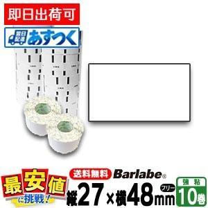 SATO/バーラベラベル P27×48 白無地一般サーマル紙フリー/10巻 あすつく nishisato