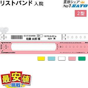 サトーの医療用リストバンド ソフトタイプ2型 入院 クリップ留め|nishisato