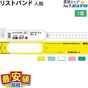 サトーの医療用リストバンド ソフトタイプ1型 入院 クリップ留め|nishisato