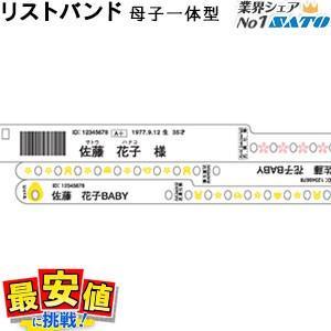 サトーの医療用リストバンド 母子一体型 出産用ソフトタイプ 入院 クリップ留め|nishisato