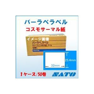 バーラベラベル固定仕様 コスモサーマル紙 25.4×32 50巻/1ケース|nishisato