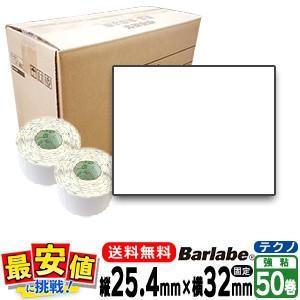 バーラベラベル固定仕様 テクノサーマル紙 25.4×32 50巻/1ケース|nishisato