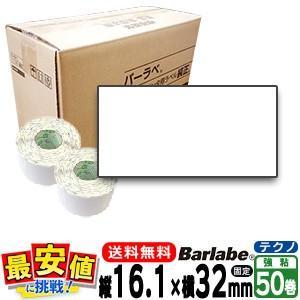 バーラベラベル固定仕様 テクノサーマル紙 16.1×32|nishisato