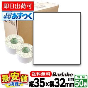 バーラベラベル 白無地P35×32mm/50巻 サトーバーラベ用/M3200.HT200.ke.ki.FI212t|nishisato