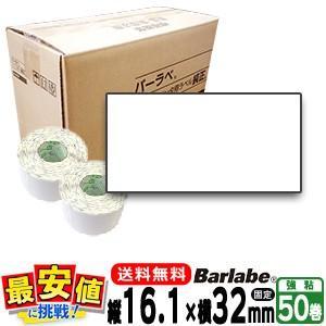 バーラベラベル 白無地P16.1×32mm/50巻 サトーバーラベ用/M3200.HT200.ke.ki.FI212t|nishisato