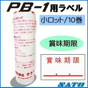 サトーSATO  PB-1用 ラベルシール 賞味期限 【10巻】強粘 あすつく|nishisato