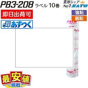SATO PB3-208用ラベル 白無地 強粘/弱粘10巻入/即日出荷可 あすつく nishisato