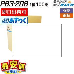 SATO PB3-208用ラベル 白無地 ハンドラベル 即日出荷 あすつく 100巻/1ケース|nishisato