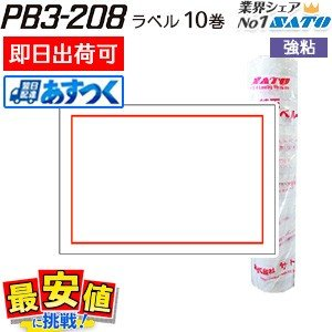 SATO PB3-208用ラベル 赤枠 強粘 10巻入 あすつく 即日可 サトーハンドラベル nishisato