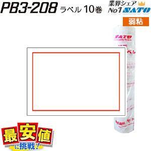 SATO PB3-208用ラベル 赤枠 弱粘 10巻入 サトーハンドラベル nishisato