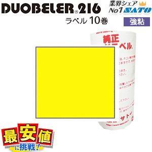 SATO 標準ラベル/DUOBELER216用 黄ベタ/強粘/10巻入り くらしの応援クーポンで【先着★8%OFF】|nishisato