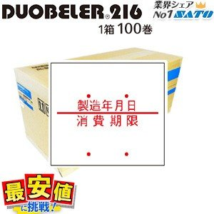 SATO ハンドラベラー用ラベル /DUOBELER216 製造/消費/ 1ケース/100巻 サトー 216ハンドラベル くらしの応援クーポンで【先着★8%OFF】|nishisato