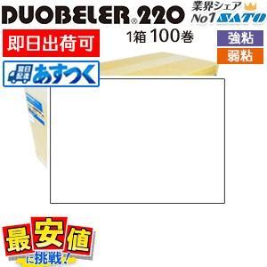 SATO 標準 ラベル / DUOBELER220用 ハンドラベル / 白無地 100巻 / 1ケース / PB220 兼用 あすつく|nishisato