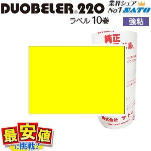 ハンドラベラー用ラベル/DUOBELER220用ハンドラベル 黄色ベタ 強粘/10巻入/強粘|nishisato