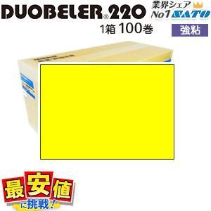 SATO 標準 ラベル DUOBELER220用 ハンドラベル 黄ベタ 強粘 100巻 1ケース PB220兼用|nishisato