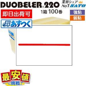 サトー ハンドラベラー用 ラベル SATO DUOBELER220 ハンドラベル 赤1本線 100巻/1ケース PB220兼用|nishisato