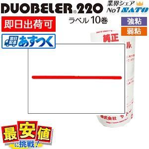 ハンドラベラー用ラベル/DUOBELER220用ハンドラベル 赤1本線 強粘/弱粘/10巻入 あすつく|nishisato
