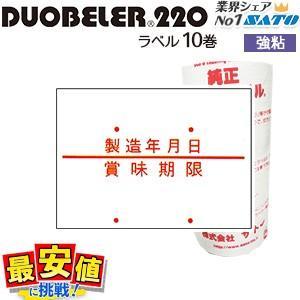 ハンドラベラー用ラベル/DUOBELER220用ハンドラベル 製造年月日・賞味期限/強粘/10巻入|nishisato