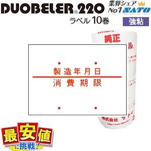 ハンドラベラー用ラベル/DUOBELER220用ハンドラベル 製造年月日・消費期限/強粘/10巻入|nishisato