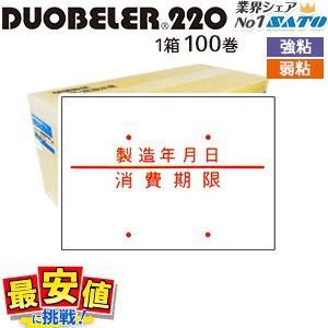 SATO 標準 ラベル / DUOBELER220 用 ハンドラベル / 製造年月日 / 消費期限 100巻 / 1ケース ※PB220兼用 ハンドラベラー|nishisato