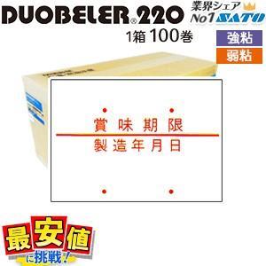 SATO 標準ラベル / DUOBELER220用 ハンドラベル 賞味期限 / 製造年月日 100巻 1ケース PB220兼用 duo220|nishisato