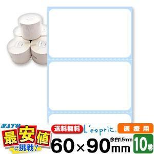 レスプリラベルP60×90mm台紙ミシンメ入り。10巻入り。医療・薬袋・手帳等 あすつく|nishisato