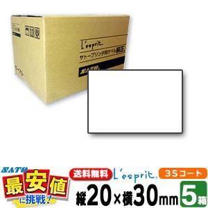 レスプリラベル【5箱】標準白無地20×30 3Sコート紙 リボン同梱5ケース/1ケース当り14,000円|nishisato