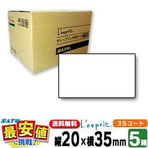 レスプリラベル【5箱】標準白無地20×35 3Sコート紙 リボン同梱5ケース/1ケース当り14,600円|nishisato