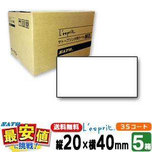 レスプリラベル【5箱】標準白無地20×40 3Sコート紙 リボン同梱5ケース/1ケース当り15,200円|nishisato