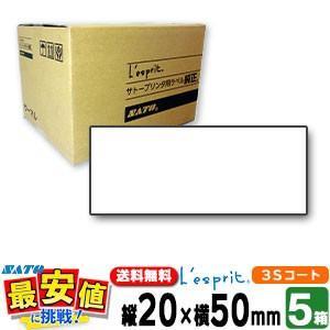 レスプリラベル【5箱】標準白無地 20×50 3Sコート紙 リボン同梱5ケース/1ケース当り17,600円|nishisato