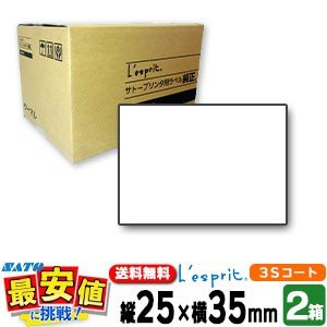 サトーレスプリラベル【2箱】標準白無地 25×35 3Sコート紙 リボン同梱/2ケース|nishisato